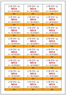 ソフトクリーム無料券テンプレート・フォーマット・雛形