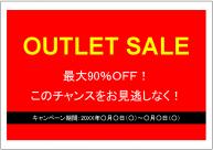 OUTLET_SALEのポスターテンプレート・フォーマット・雛形