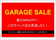 GARAGE SALEのポスターテンプレート・フォーマット・雛形