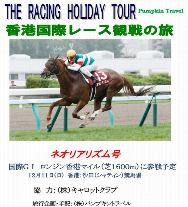 香港国際レース観戦の旅