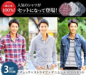 春 人気 メンズシャツ 3セット