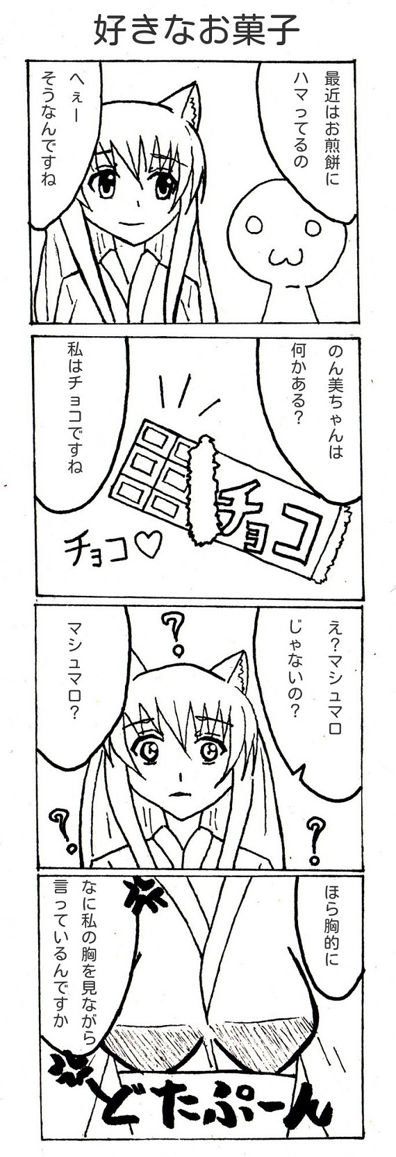 4コマ漫画 今日ものんびりと 2016/12/15