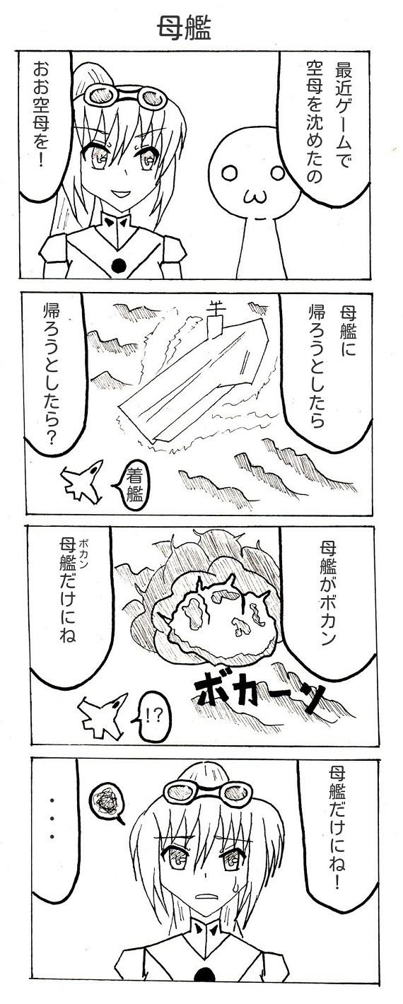 4コマ漫画 今日ものんびりと 2016/12/18