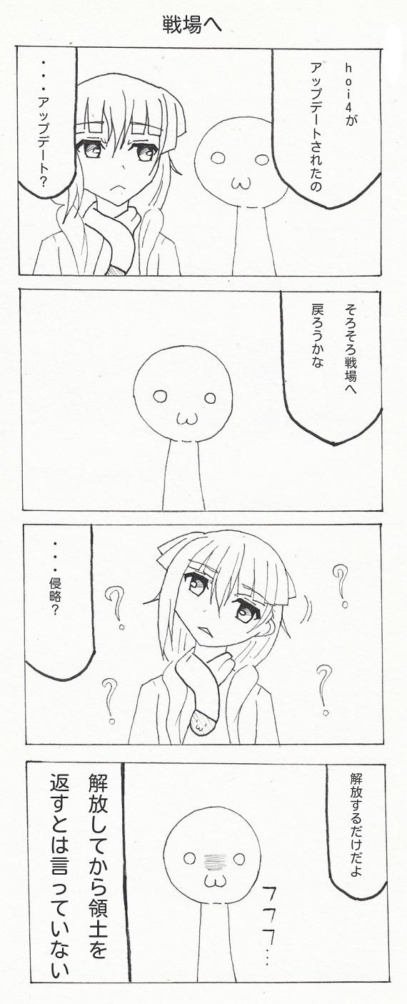4コマ漫画 今日ものんびりと 2016/12/21