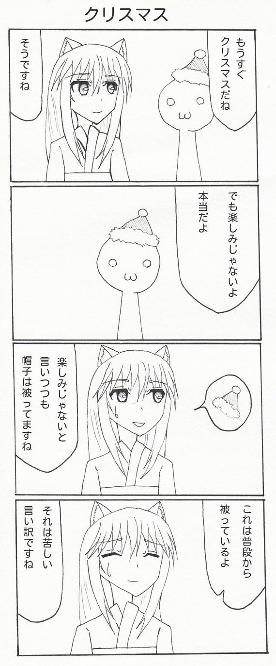 4コマ漫画 今日ものんびりと 2016/12/24