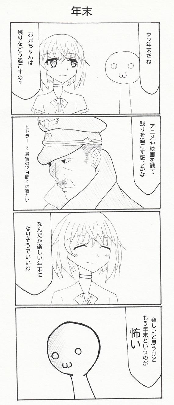4コマ漫画 今日ものんびりと 2016/12/27