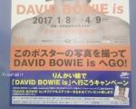 デビットボウイ大回顧展 (3)