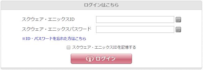 IDパスワード