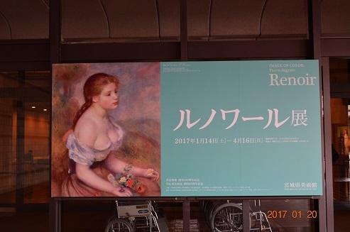 宮城美術館