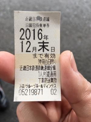 20161022三重_01 - 1