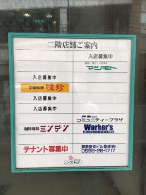 20161022三重_02 - 5