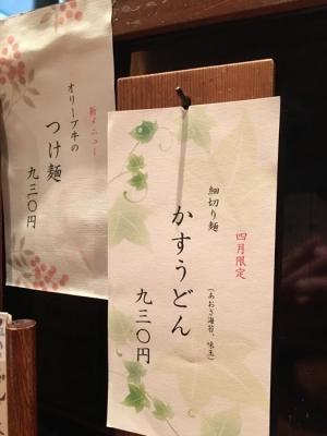 20160414うどん棒 - 1