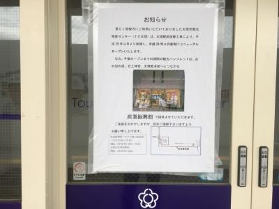 20161123近鉄_03 - 10