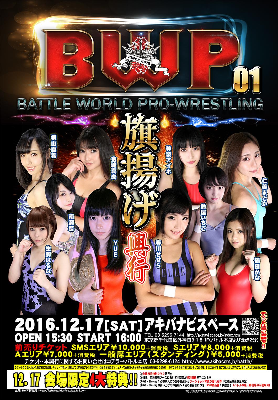 bwp01ポスターweb