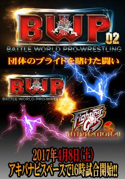 bwp02ポスターweb仮