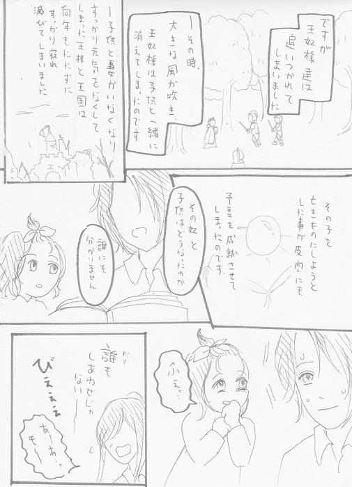 アンジュ ガルディヤン 01-02
