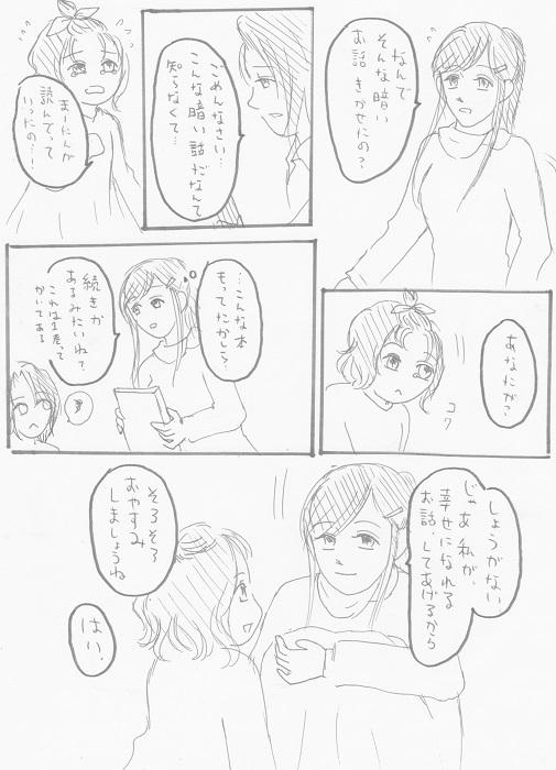 アンジュ ガルディヤン 01-03