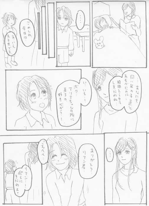 アンジュ ガルディヤン 01-04