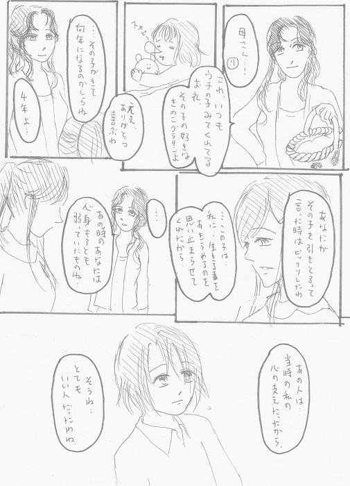 アンジュ ガルディヤン 01-05
