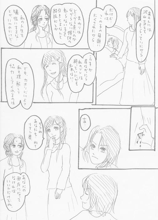 アンジュ ガルディヤン 01-06