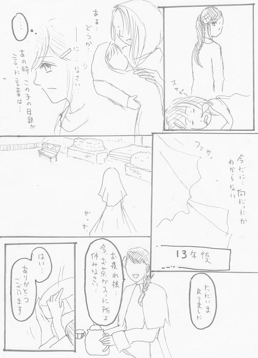 アンジュ ガルディヤン 01-07