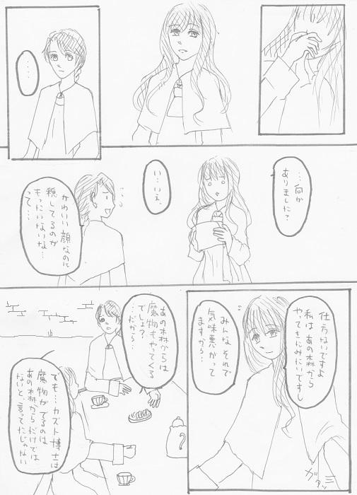 アンジュ ガルディヤン 01-08