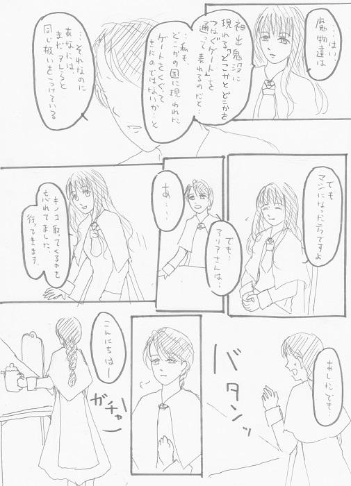 アンジュ ガルディヤン 01-09