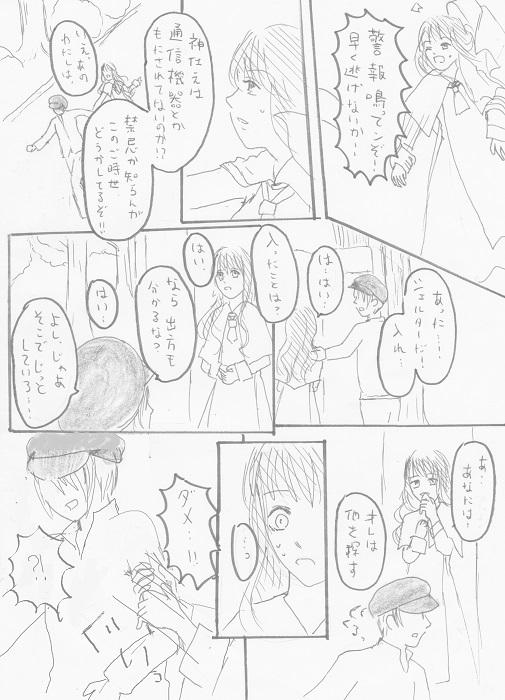 アンジュ ガルディヤン 01-12