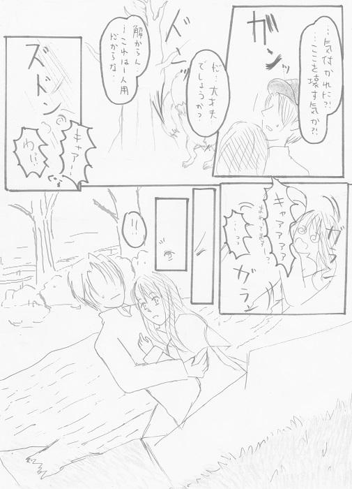 アンジュ ガルディヤン 01-14