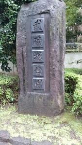 武蔵公園 (1)