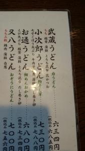 武蔵公園 (7)
