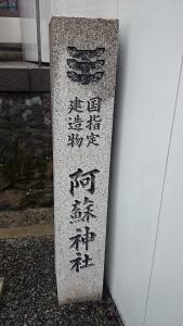 阿蘇神社 (5)