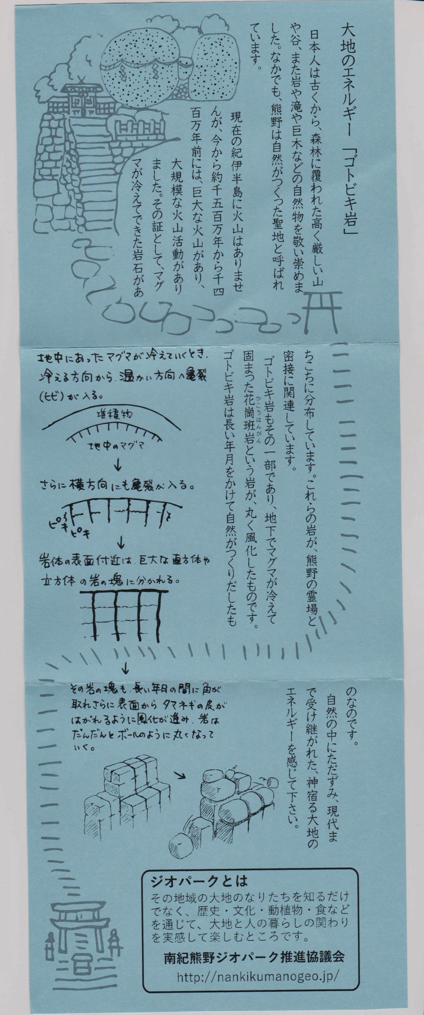 ゴトビキ岩 (1)