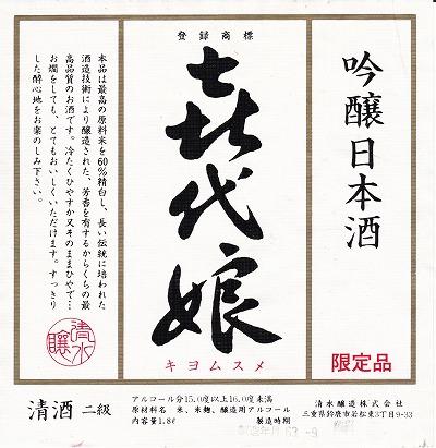 喜代娘吟醸限定品1988-09