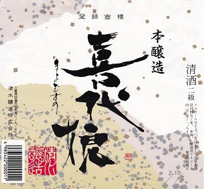 喜代娘1990-12