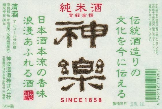 神楽純米酒ラベル