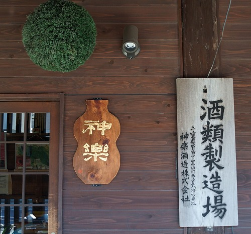 161203神楽酒造-2