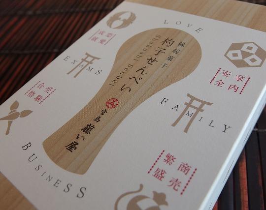 170103宮島杓子せんべい-1
