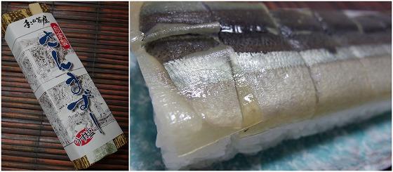 161125さんま寿司