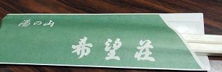 170127希望荘-9