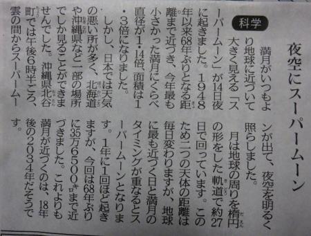 記事新聞 005