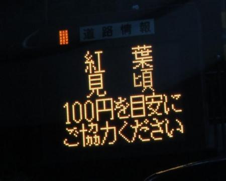 紅葉雲仙岳 045