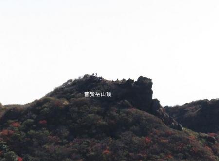 紅葉雲仙岳 204