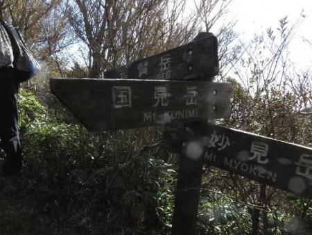 紅葉雲仙岳 211
