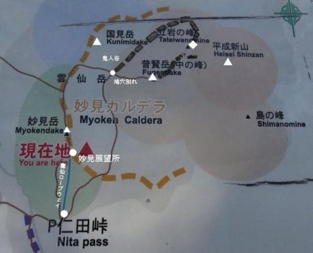 紅葉雲仙岳 123