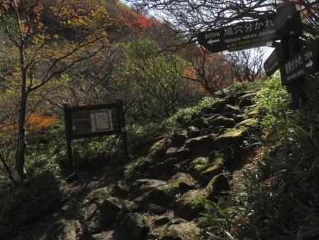 紅葉雲仙岳 243