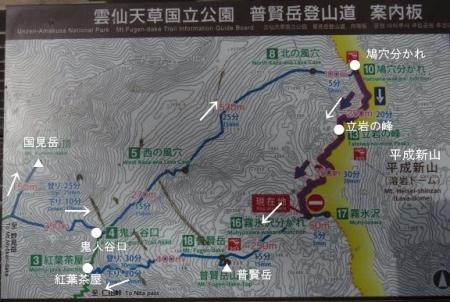 紅葉雲仙岳 339