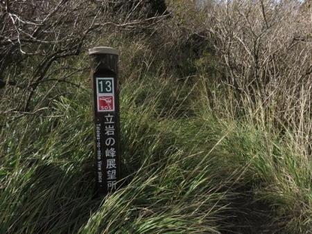 紅葉雲仙岳 276