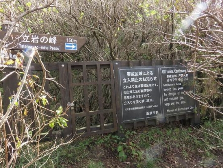 紅葉雲仙岳 270
