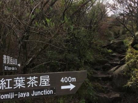 紅葉雲仙岳 348